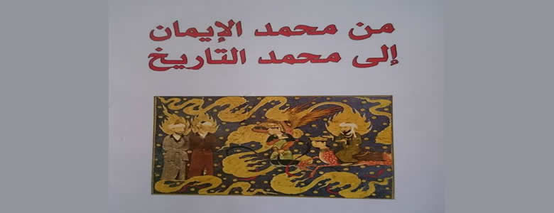 لە مەحەمەدی بڕواوە بۆ مەحەمەدی مێژوو لە نووسینی- العفیف الاخضر  ناساندنی کتێب – تاهیر رەحیم